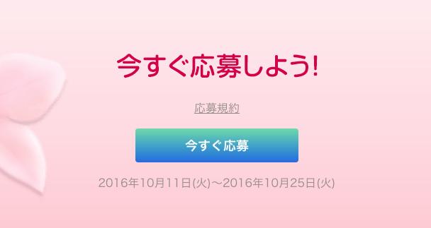 iQOSピンク - 応募ボタン