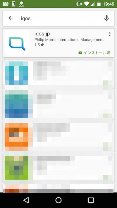 グーグルのプレイストアにはiQOSアプリが存在