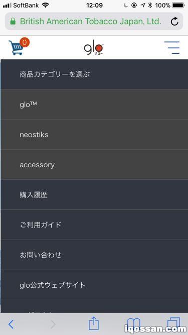 「neostick」をカテゴリから選択