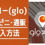 グロー(glo)購入方法まとめ!販売店、コンビニ、通販値段も比較