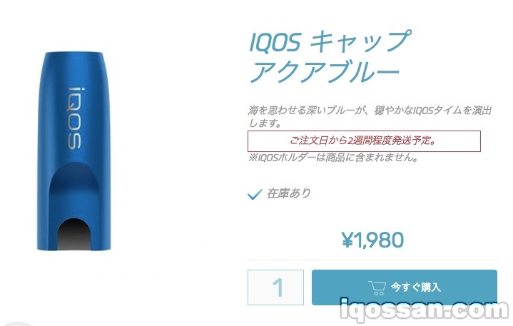 アイコス公式ストアで購入出来るアイコス専用キャップ