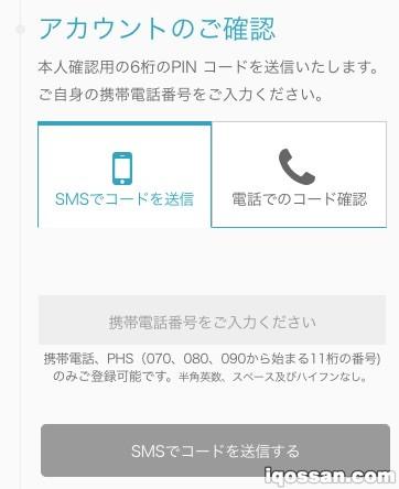 アカウントの確認のため、PINコードを発行する