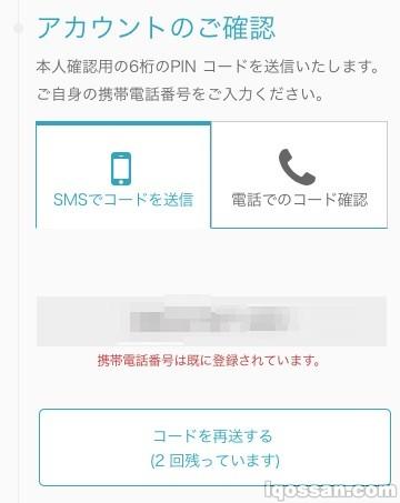 一度登録したことがある電話番号は受け付けない
