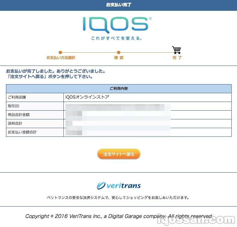 アイコス購入、決済支払い画面