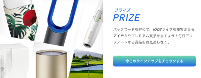 iqos_prize