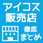 アイコス販売店総まとめ!【ここで買えるコンビニ・ストア情報付き】