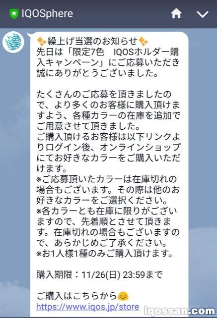 ☆繰り上げ当選のお知らせ☆