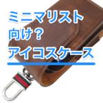 バッグを持たないアイコスユーザー必見のiQOSケース4選