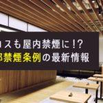 東京都禁煙条例