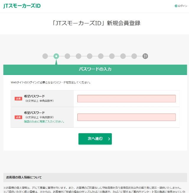 JTスモーカーズIDの詳細会員登録画面