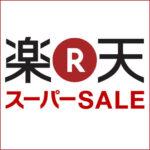 【3月9日まで】楽天でアイコスグッズが半額!200円割引クーポン特別プレゼント