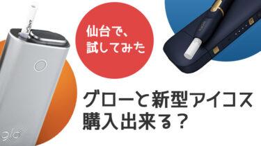 仙台でglo、iqos購入