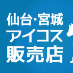 仙台、宮城県でアイコス(iQOS)・グローを買える販売店【場所・電話】