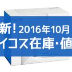 【16年10月時点】アイコス販売店・コンビニ通販の在庫と値段状況