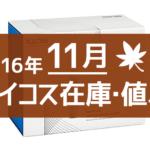 【16年11月最新】アイコス販売店・コンビニ通販の在庫と値段状況