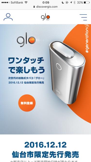 スマホ - glo(グロー)公式サイト