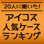 【2017年】アイコス人気ケースランキング!iQOSユーザー20人の声も
