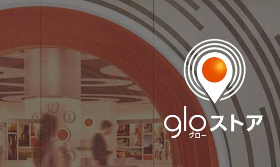 glo_store_02