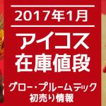 【17年1月】初売り!アイコス通販・コンビニ販売店の在庫と値段状況