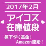 【17年2月最新】安い!アイコス通販・コンビニ販売店の在庫と値段状況