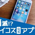 【注意】アイコス公式アプリのiPhone版はない!代替方法とAndroidは?