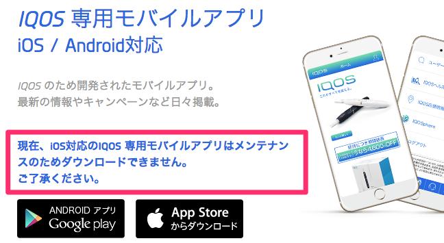 アイコスアプリはダウンロードできないとのこと