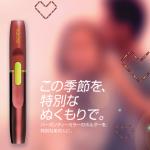 【期間限定】アイコスホルダー購入権プレゼント!新色バーガンディー?