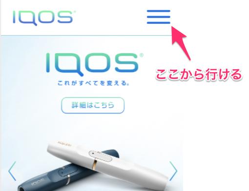 スマホはiQOS公式サイトからアクセス