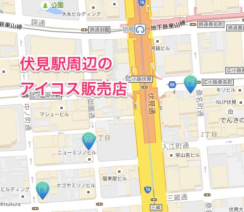 伏見駅周辺のアイコス販売店