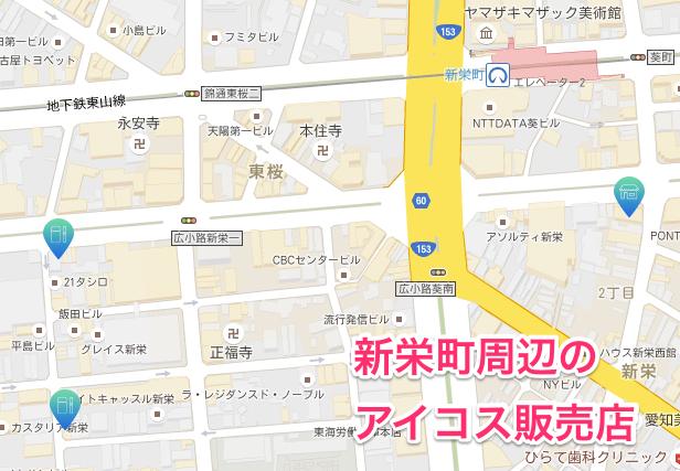 新栄町周辺のアイコス販売店