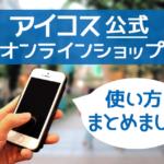 アイコス公式オンラインショップ登場!iQOS本体を通販で買える?