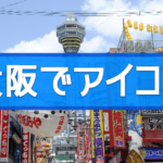 大阪市内でiQOSを買えるアイコス販売店まとめ【主要8駅周辺】