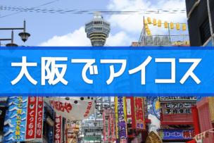 大阪 アイコス