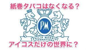 philip-morris-eye_01