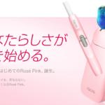 アイコスに新色ローズピンクが登場!iQOSプレゼントキャンペーン
