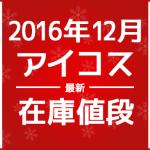 【16年12月最新】アイコス通販・コンビニ販売店の在庫と値段状況