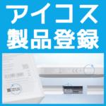 アイコスホームページで製品登録する方法【故障修理サポートで必須】