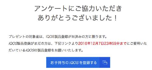 register_iqos_02