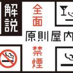 【解説】原則屋内禁煙・受動喫煙防止法|加熱式タバコ時代の喫煙「ルール」とは