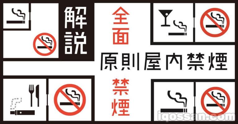 解説:原則屋内禁煙・全面禁煙・受動喫煙防止法