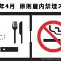 原則屋内禁煙であの商品が人気に!? 改正健康増進法で変わったこと