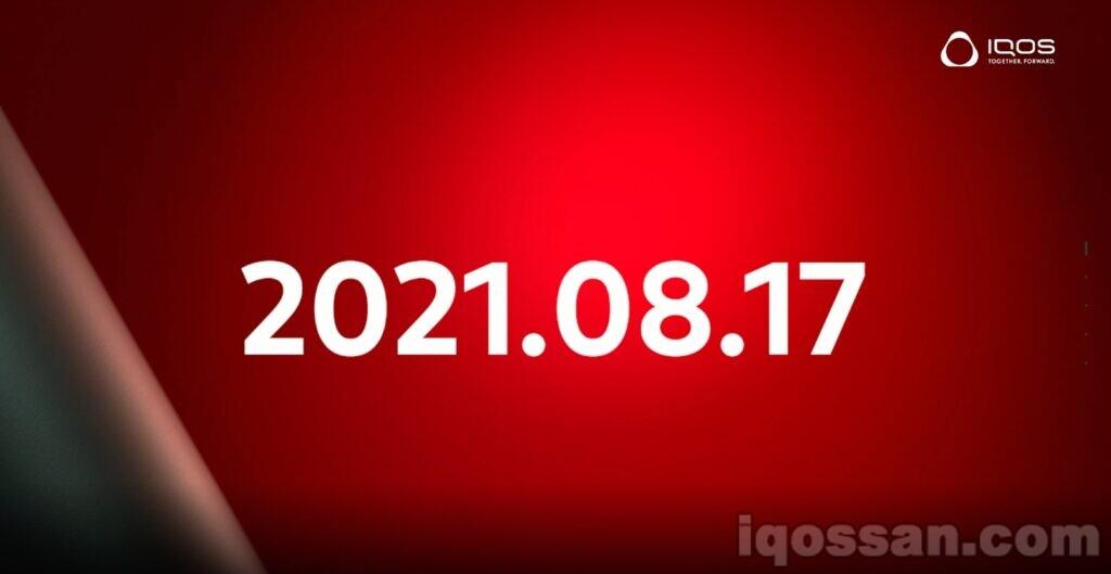 2021年8月17日にアイコス発表