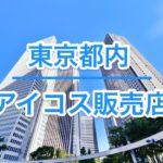 東京都内でiQOSを買えるアイコス販売店まとめ【主要7駅周辺】