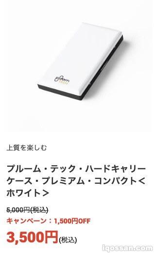 1500円割引でプルームテックケースを買える!