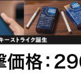 グローハイパーに290円たばこ「ラッキーストライク」が発売 12本入りコンパクトサイズ