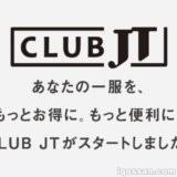 JTの会員サイト「CLUB JT」がスタート