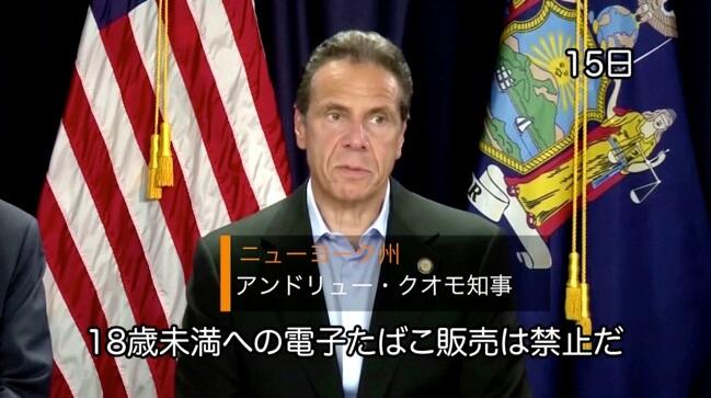 ニューヨーク州知事「18歳未満への電子たばこ販売は禁止だ」