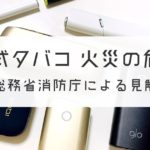 加熱タバコの火災の危険性を日本政府が比較実験