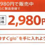グロー(glo)3000円割引キャンペーン