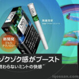 glo hyperにジェルテクノロジー搭載の新フレーバー「ネオ」が発売 540円